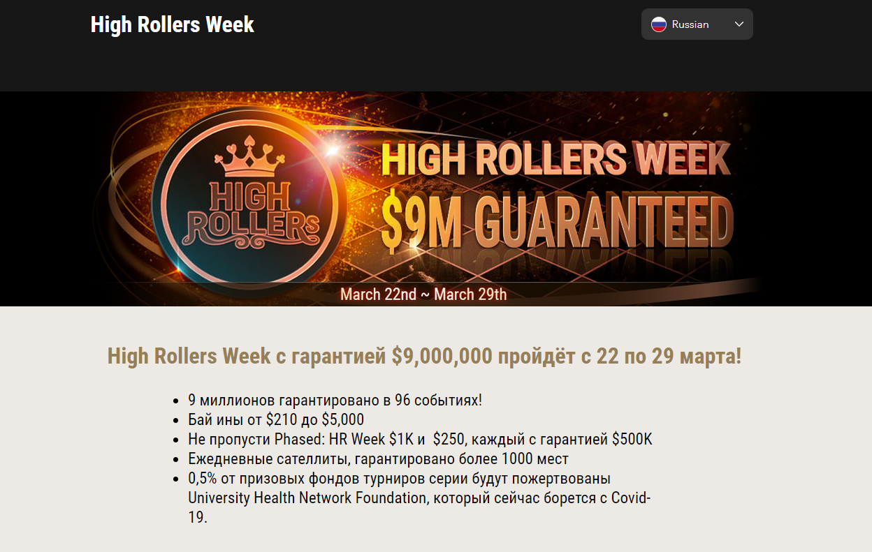 High Rollers Week