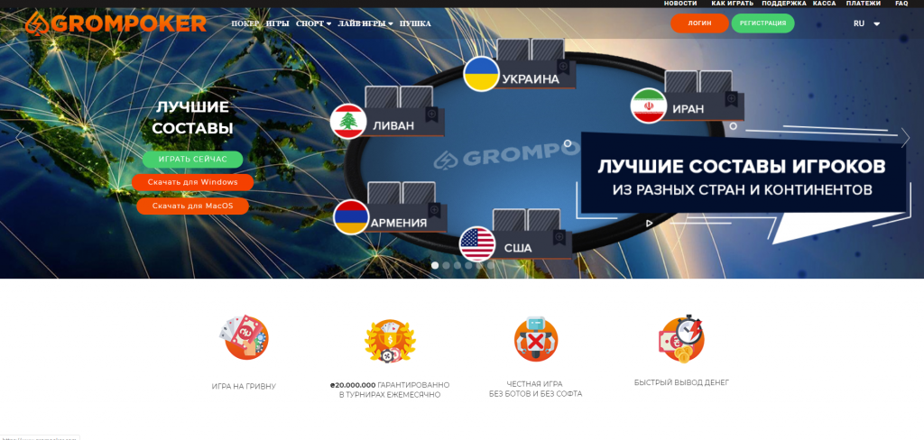Официальный сайт GromPoker