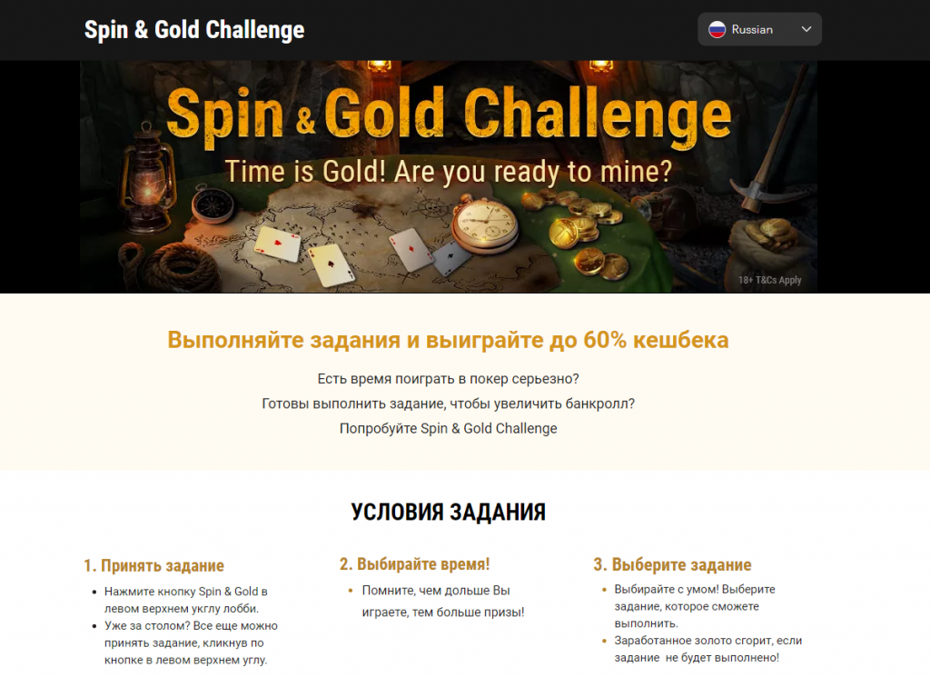 Spin'n'Gold