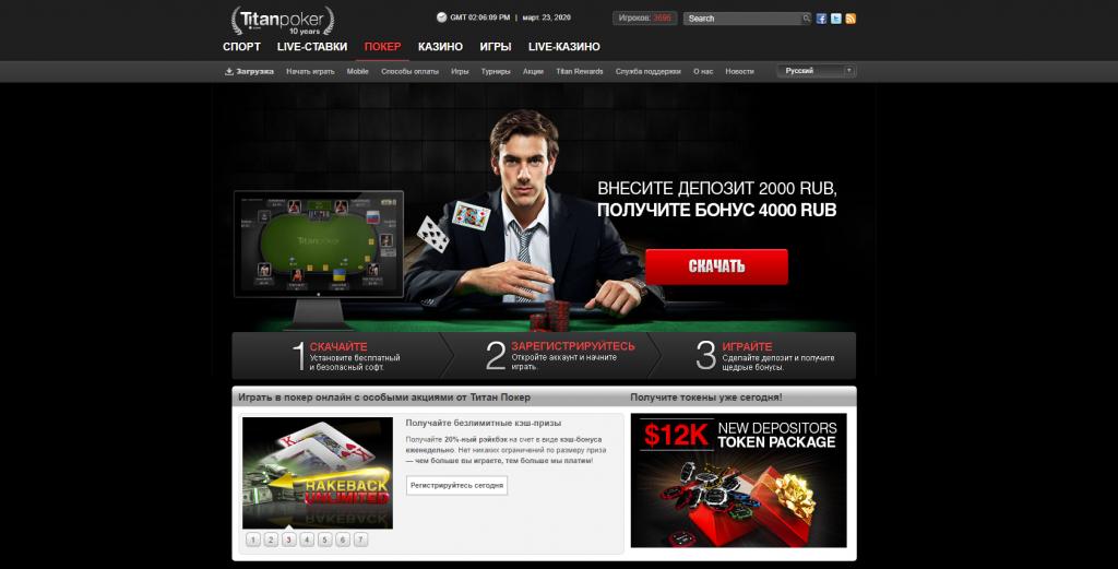 Официальный сайт рума